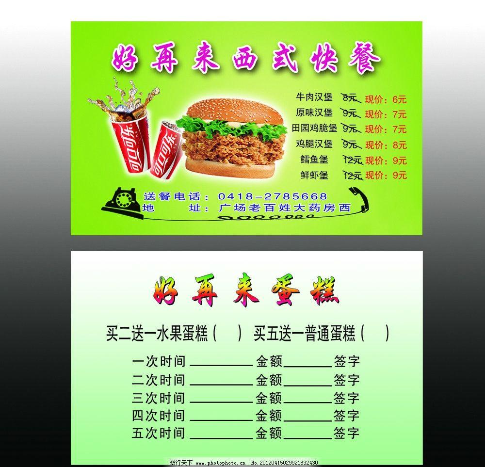 西式快餐优惠卡 名片 可乐 汉堡 广告设计模板 源文件