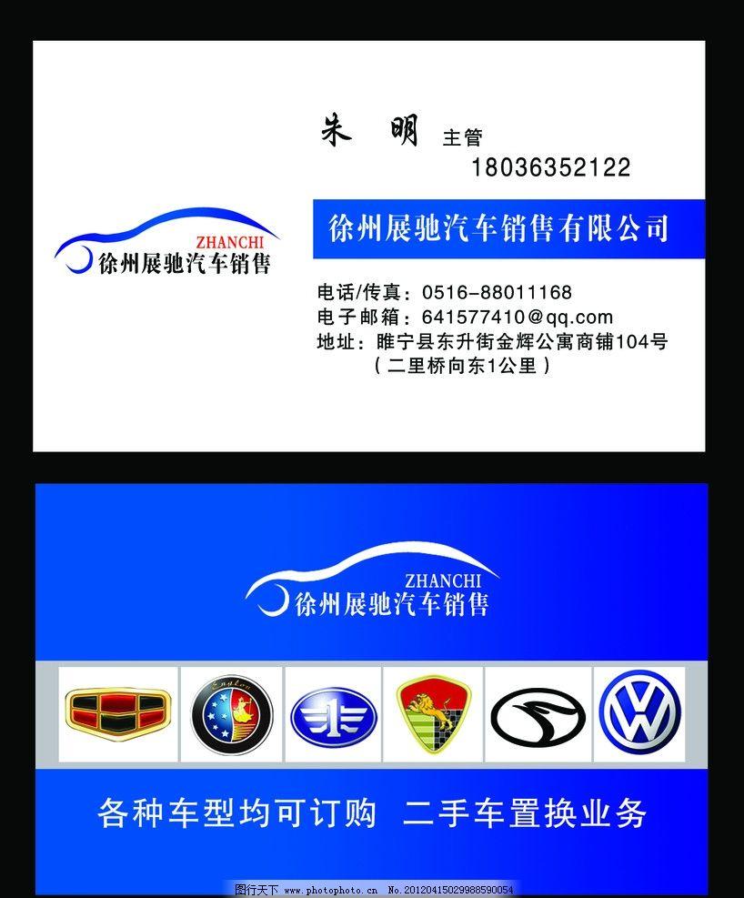 汽车名片 名片模板 汽车标志