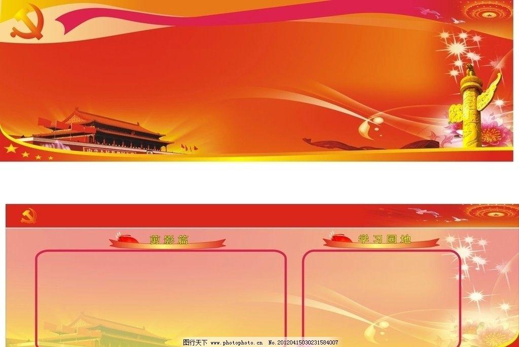 国庆展板 国庆节 展板 红色背景 展板模板 广告设计 矢量 cdr