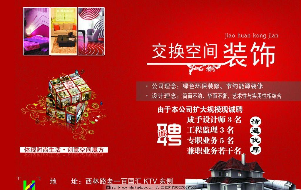 交换空间 装饰 红色背景 魔方        施工图 公司理念 dm宣传单 广告