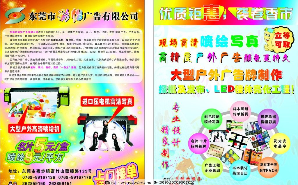 广告公司宣传单 广告公司 宣传单 彩怡广告 彩页      宣传 喷绘机