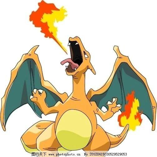 神奇宝贝喷火龙 神奇宝贝 喷火龙 宠物小精灵 卡通设计 广告设计 矢量