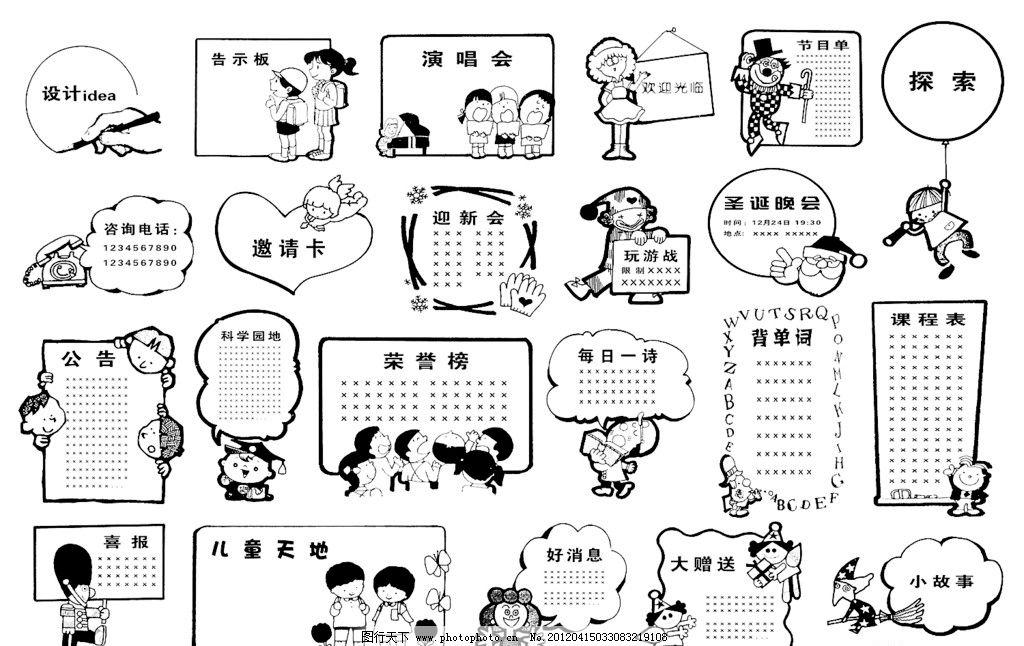 儿童画 黑板报插画 手抄报插画 告示板 公告 喜报 荣誉榜 课程表 儿童