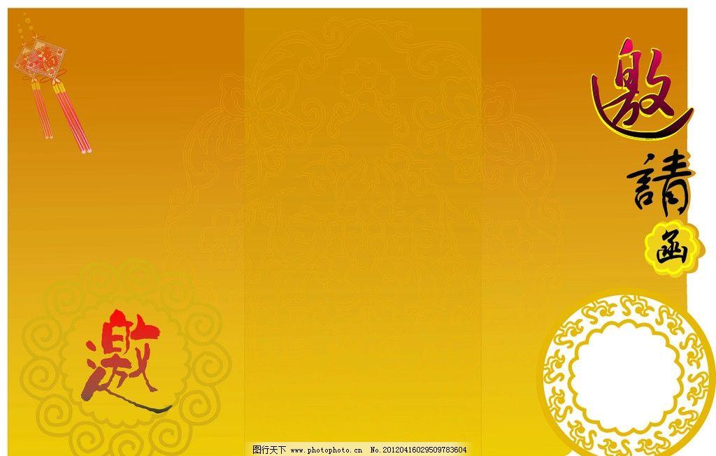 邀请函 商业活动 背景 广告设计 矢量图片