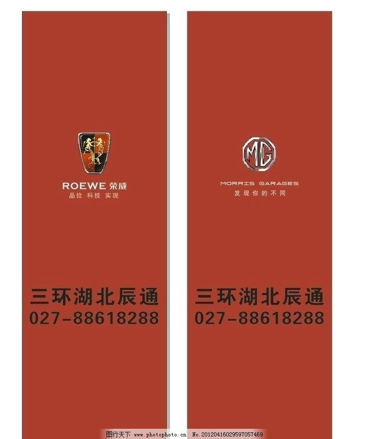 刀旗 荣威 mg 汽车 品牌 广告设计 矢量 cdr