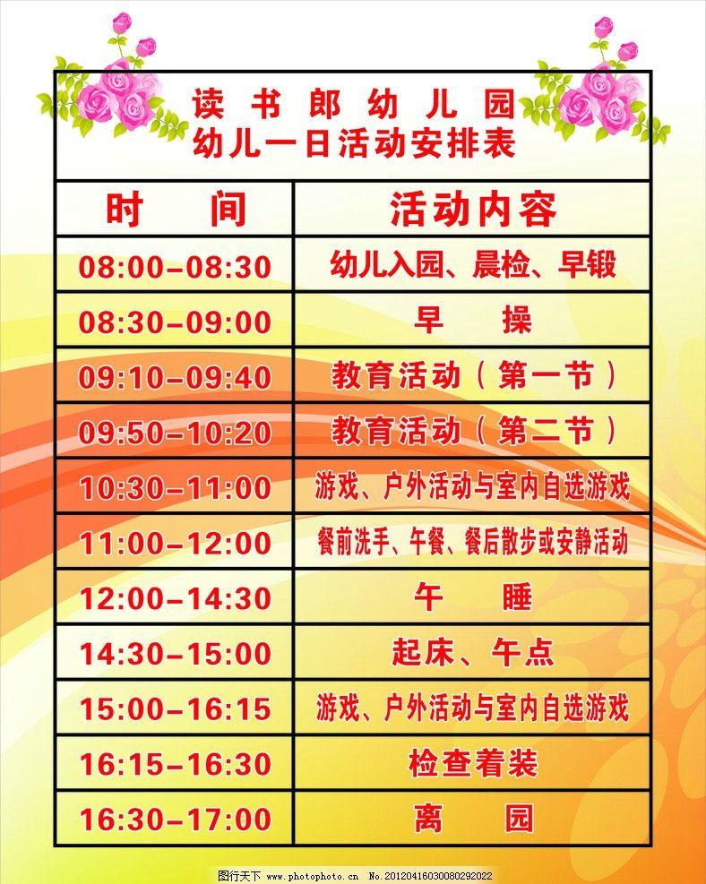 幼儿园 活动安排表 时间表