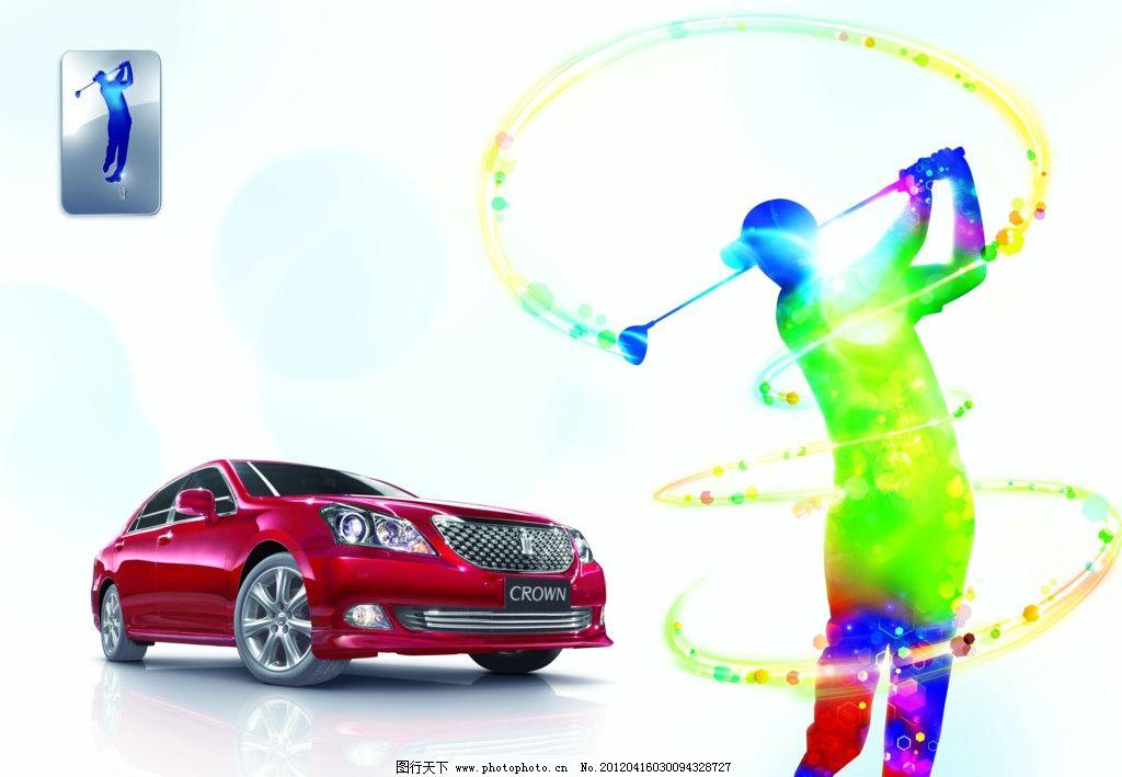 丰田皇冠高尔夫图片