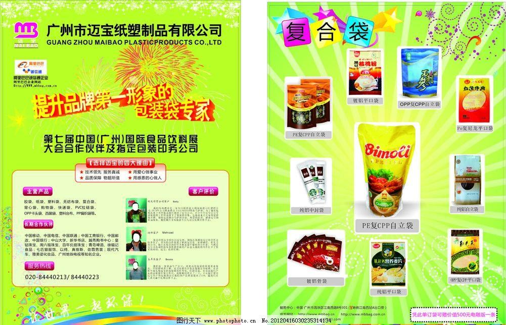 展会 宣传单 烟花 彩带 食品袋 包装袋 dm宣传单 广告设计 矢量 cdr
