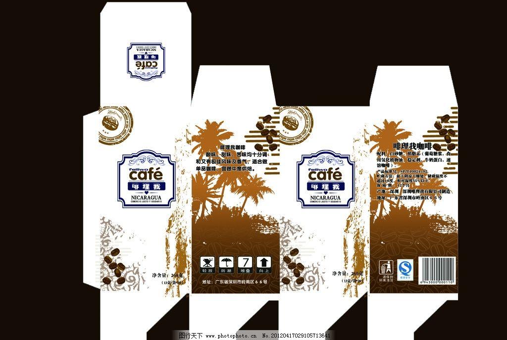 咖啡包装 咖啡 包装 矢量包装 包装模板 现代包装设计 椰树 包装设计
