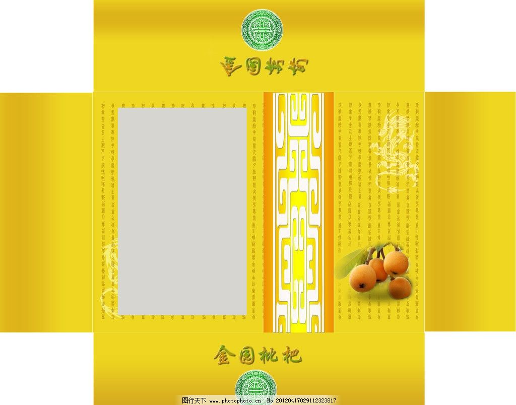 枇杷包装 包装设计 礼品 礼品盒 开口 透视 金园枇杷 亮黄 水果包装