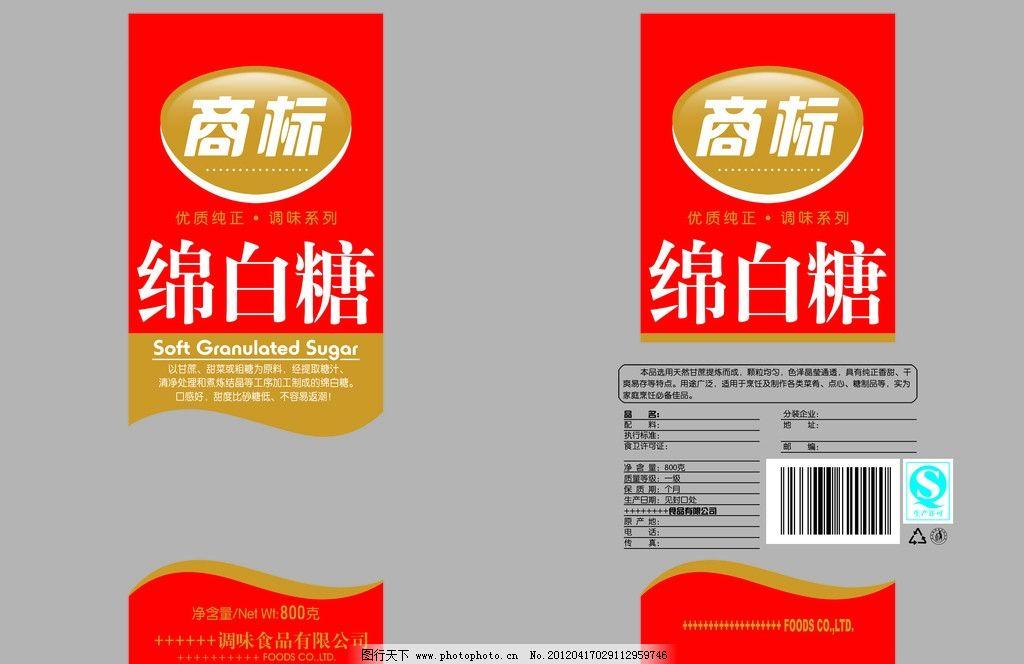 绵白糖 白砂糖 白砂糖包装 休闲食品系列 广告设计模板 源文件