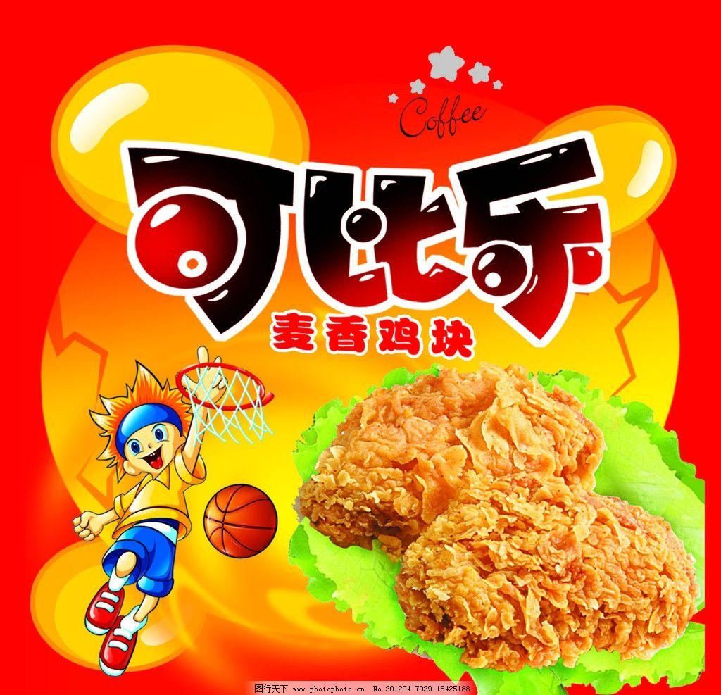 麦香鸡块 炸鸡翅 卡通小孩 小孩打篮球 休闲食品系列 广告设计模板