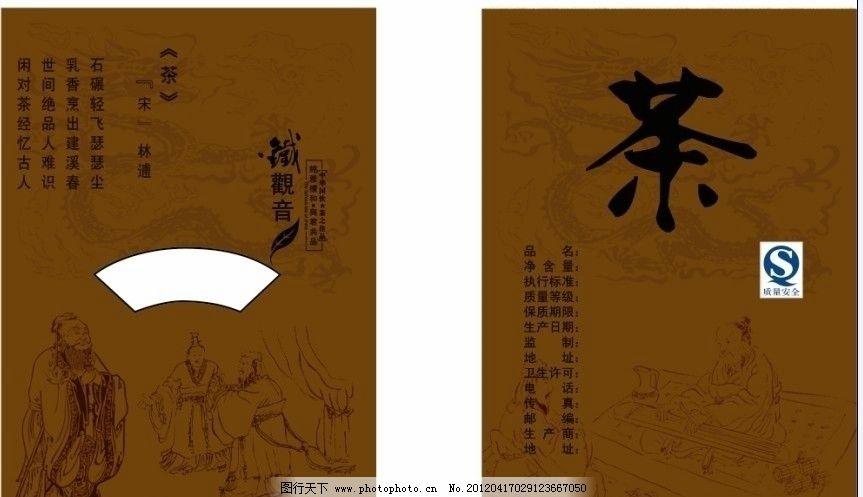 茶叶包装设计 铁观音 复古 手绘 广告设计 矢量