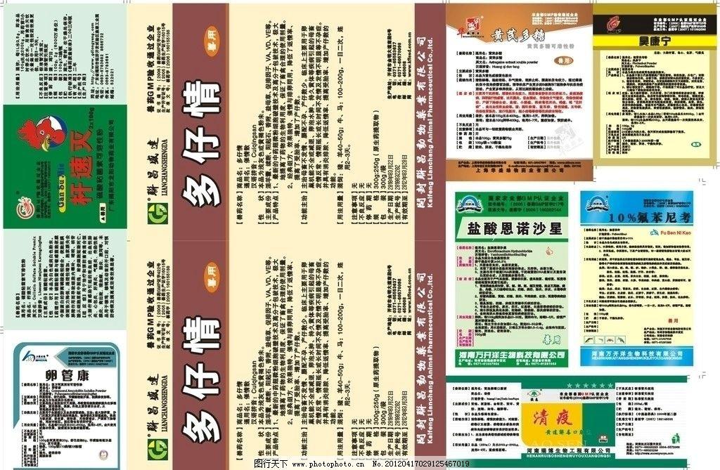 兽药标签 兽药 标签 包装 药品 说明书      药 包装设计 广告设计