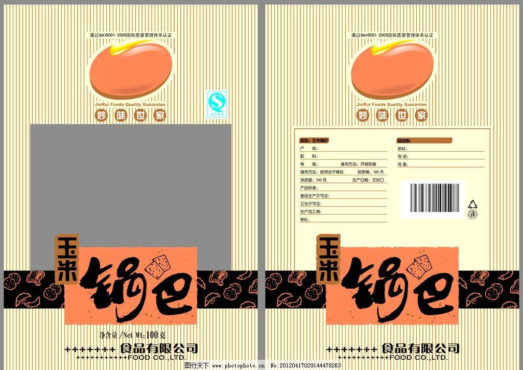 玉米锅巴 膨化食品 锅巴包装 休闲食品系列 广告设计模板 源文件