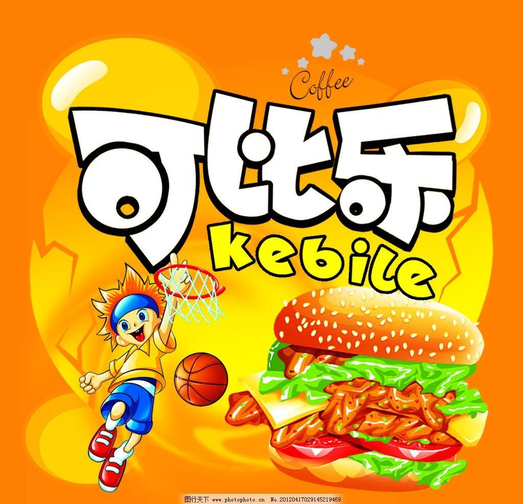 汉堡包装 卡通小孩 休闲食品系列 广告设计模板 源文件