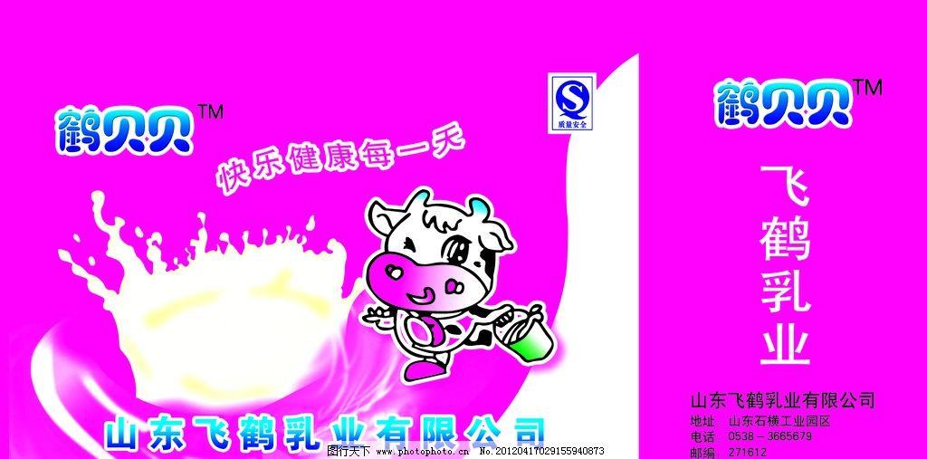 飞鹤手提袋 牛奶 牛奶箱 奶花 卡通牛 广告设计模板 源文件