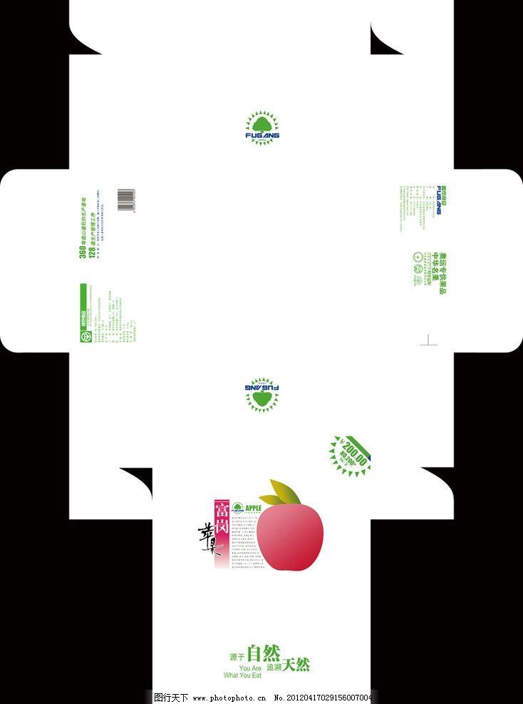 苹果包装设计 白色 广告设计模板 源文件
