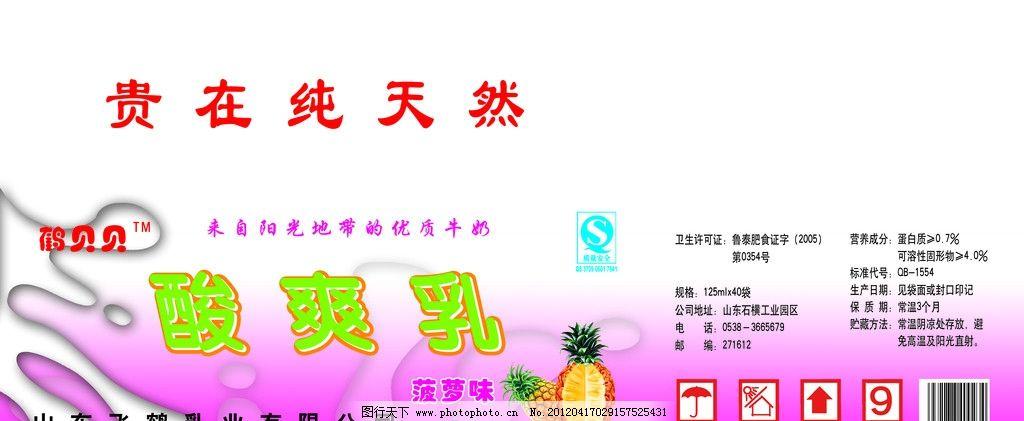 飞鹤手提袋 牛奶 牛奶箱 奶花 菠萝 广告设计模板 源文件
