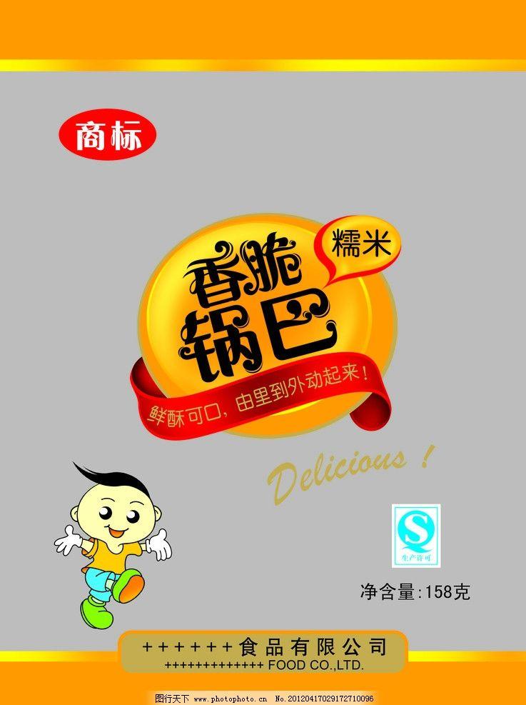 香脆锅巴 膨化食品 卡通小孩 休闲食品系列 广告设计模板 源文件