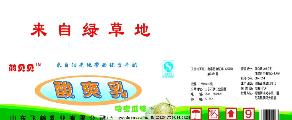 牛奶箱 牛奶包装 草原 酸酸乳 广告设计模板 源文件