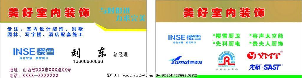 装修名片 装饰名片 室内装修名片 室内装修 名片 名片卡片 广告设计
