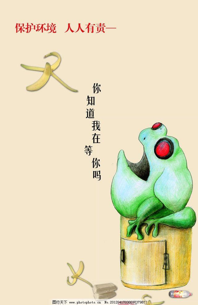 保护环境人人有责 保护环境 环保素材 环保海报 垃圾桶 青蛙垃圾箱 乱