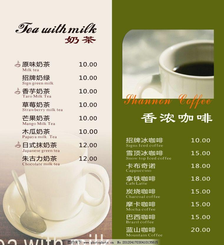 菜单 茶单 咖啡 小吃 册子 价格单 奶茶 果汁 菜单菜谱 广告设计 矢量