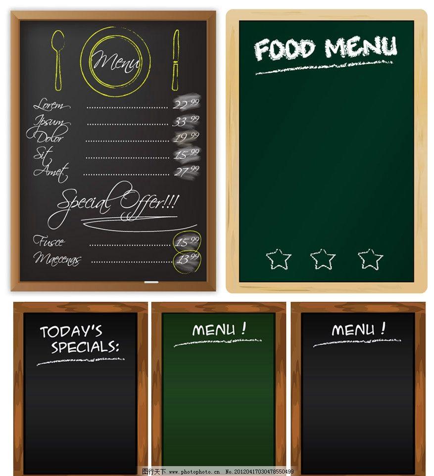 小黑板菜单菜谱封面设计图片