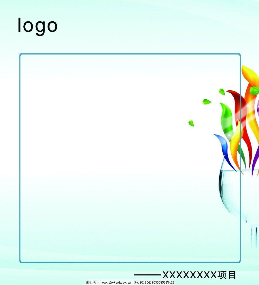 展板背景 清爽背景 橱窗背景 海报 绿色树叶 psd分层素材 源文件 120
