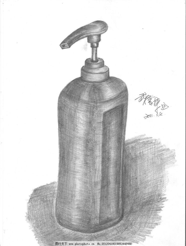 沐浴液瓶 静物素描 沐浴液 瓶子 静物 素描 绘画 手绘 基础素描 简单