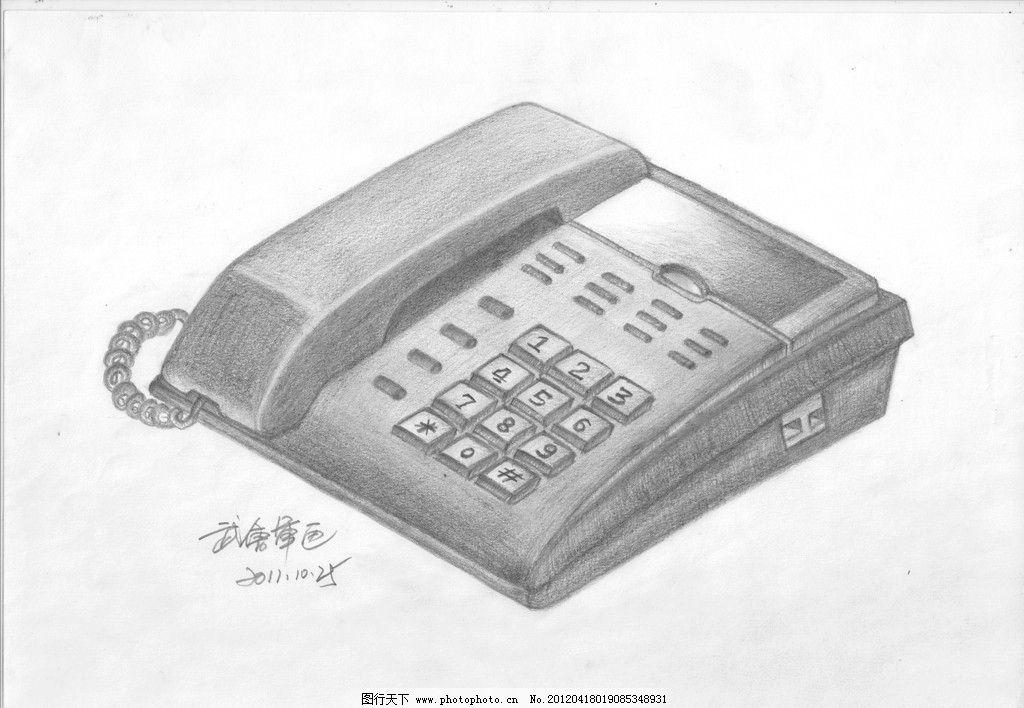 电话机 静物素描 手绘图