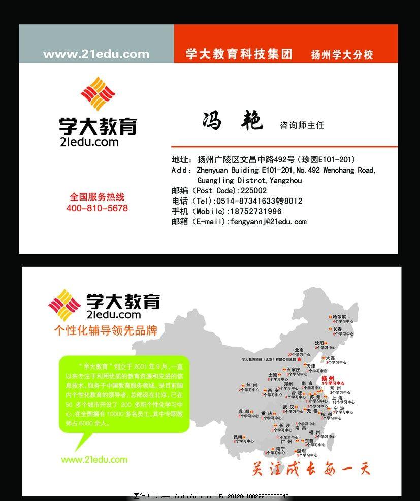 教育 教育培训 学大教育 扬州优视企划名片 名片卡片 广告设计模板 源