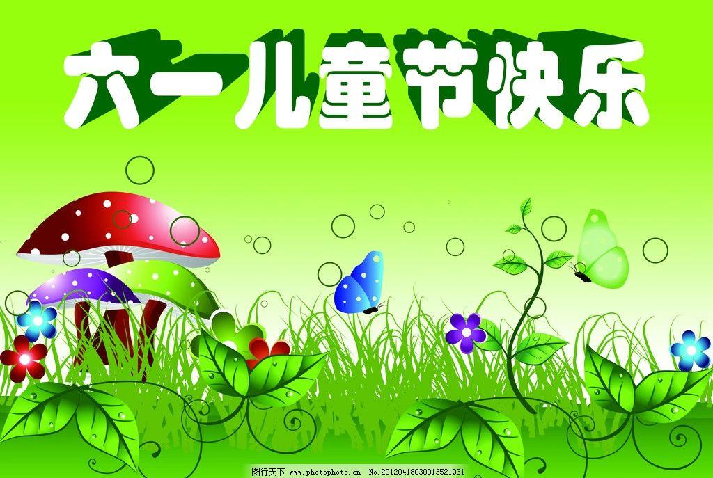 欢乐六一 六一儿童节 卡通蘑菇 树枝 树藤 花纹 气泡 花草 蝴蝶 海报