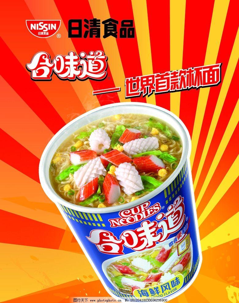 合味道 杯面 光芒 日清食品 泡面 海鲜产品 广告设计模板 源文件图片