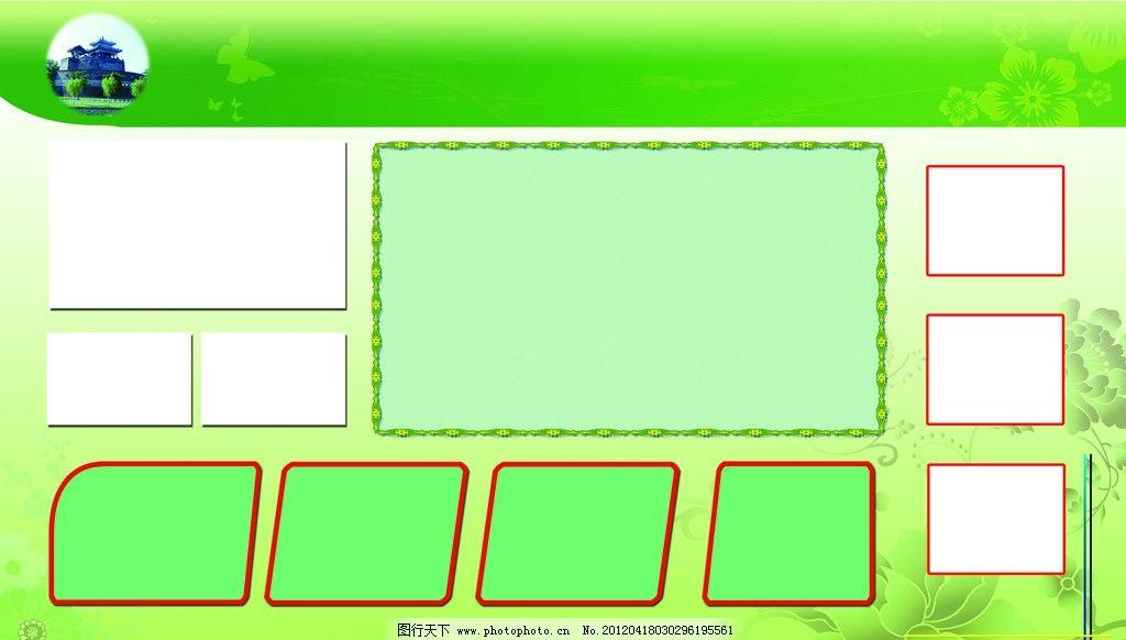 ppt 背景 背景图片 边框 模板 设计 素材 相框 1024_582