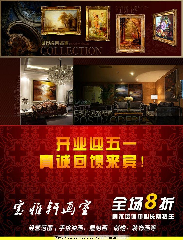 画室开业宣传单 油画 五一 华丽 欧式 红色 其他模版 广告设计模板