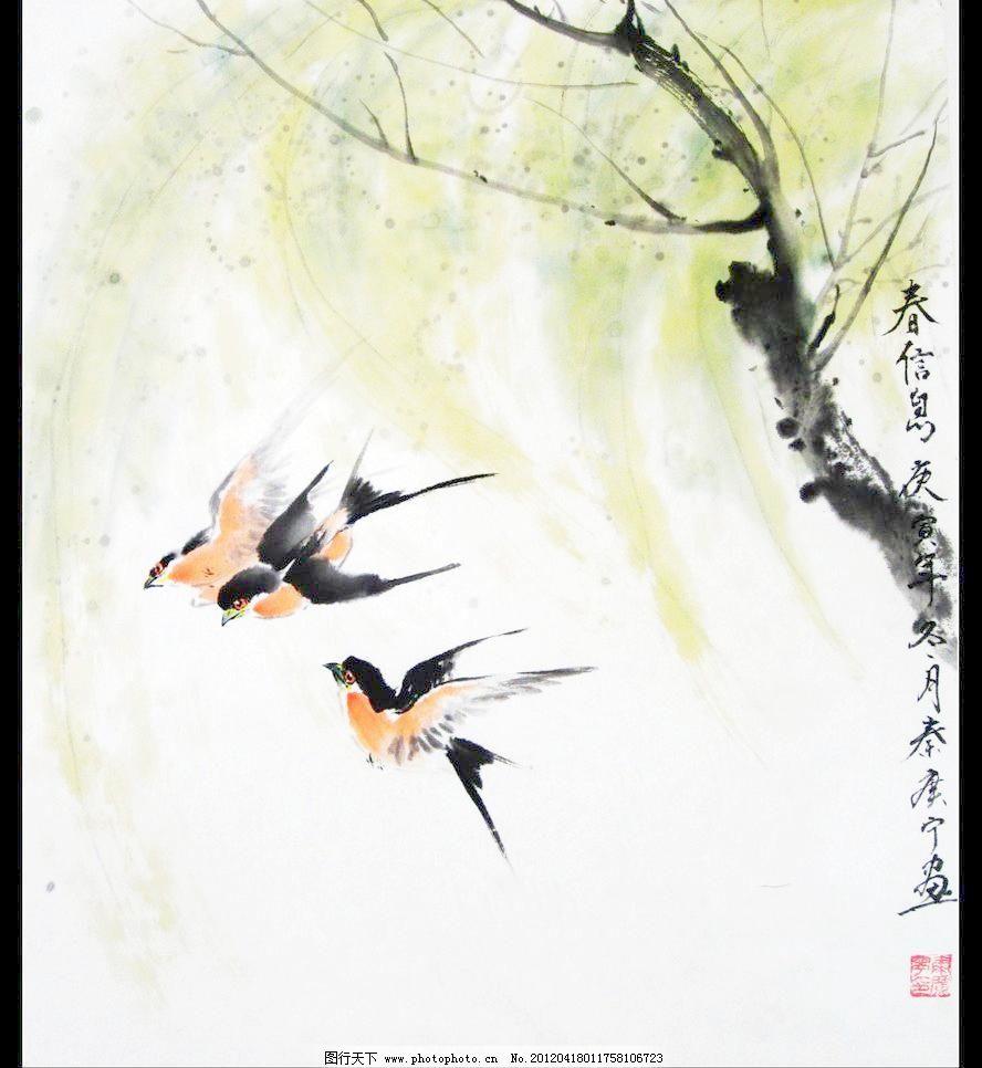 中国画 写意画 彩墨国画 大师作品 风景画 写意 燕子 柳树 花鸟国画