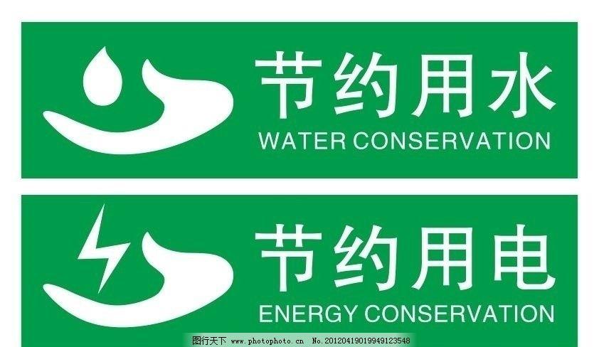 节约水电 节约用水 节约用电 节约 节能 标识 企业logo标志 标识标志-节