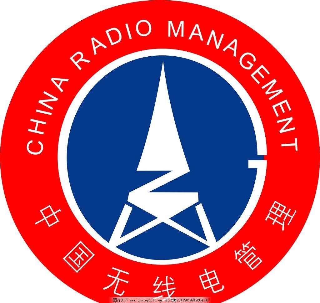 无线电管委会标志 无线电 标志      企业logo标志 标识标志图标 矢量
