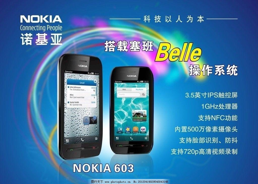 通讯 诺基亚 603