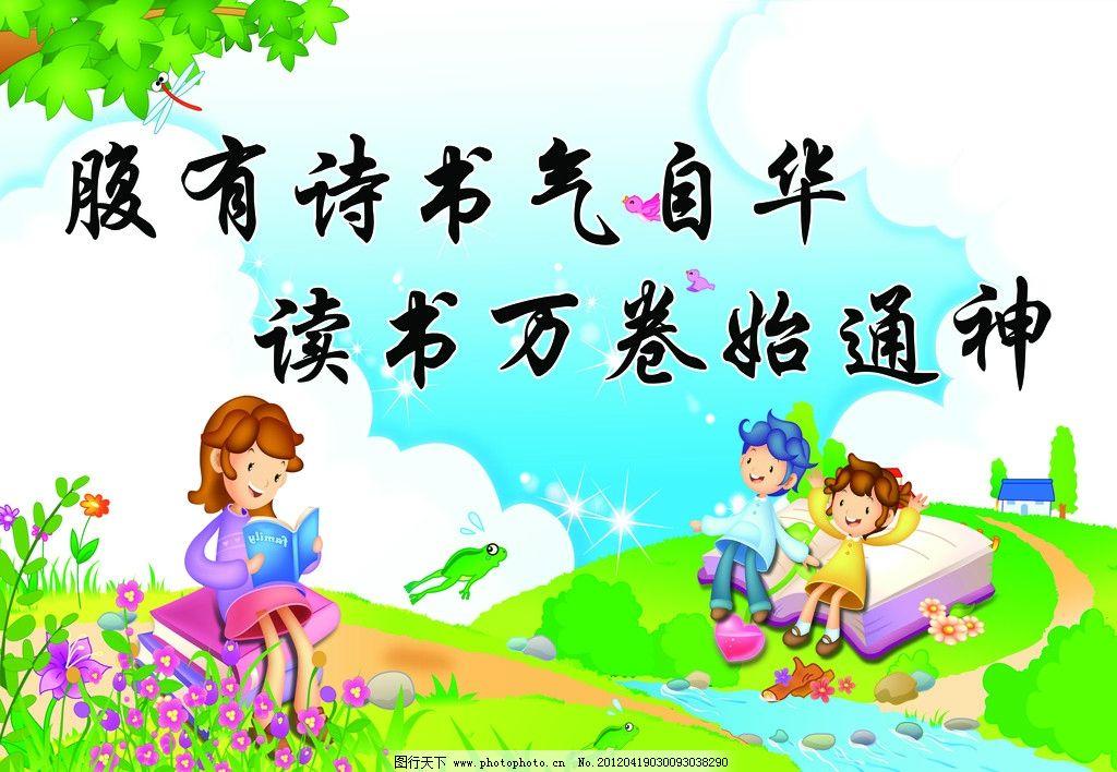 儿童图书图片_海报设计