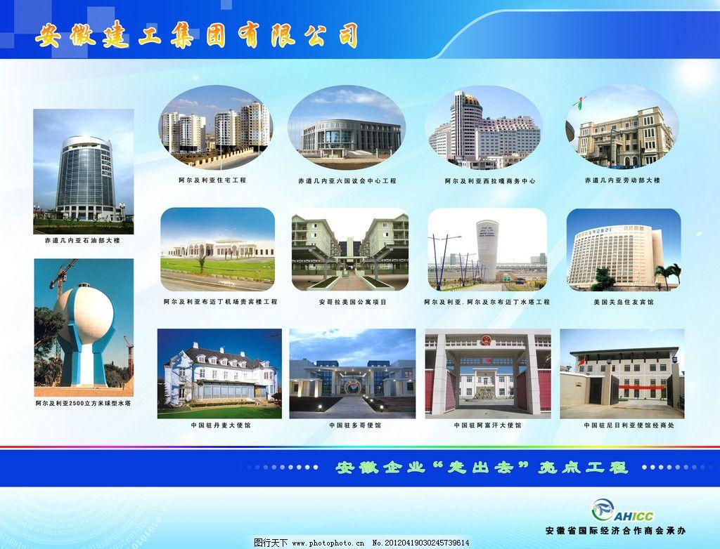 安徽建工集团展板 版式设计 安徽国际经济合作商会 安徽企业走出去