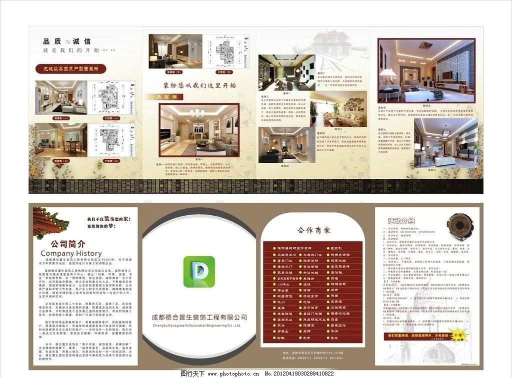 装饰公司dm四折页图片