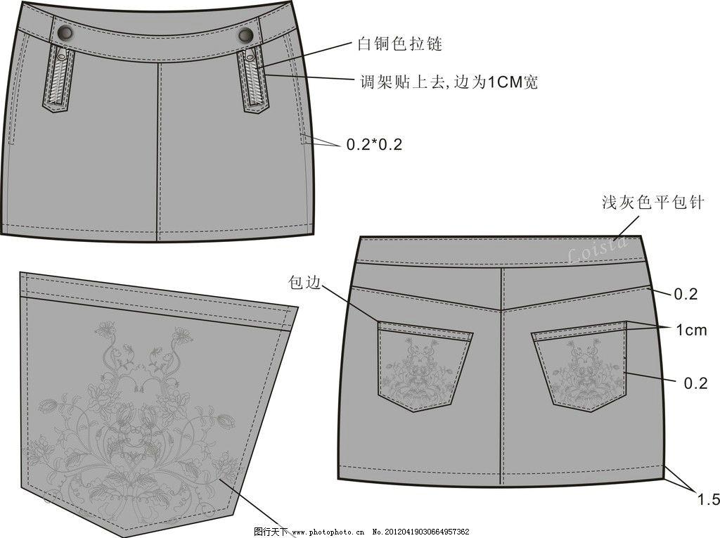 牛仔短裙 牛仔 短裙 绣花 灰色 拉链 弹力 矢量 平面图 设计 服装
