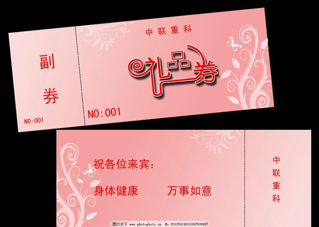 礼品券 粉色 蝴蝶 树 素材 背景 分图层 其他模版 广告设计模板 源