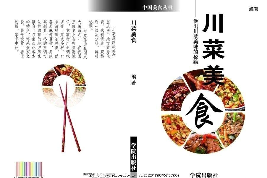 川菜美食 四川 食谱 菜谱 菜单 封面 封页 书籍 书籍装帧 菜肴
