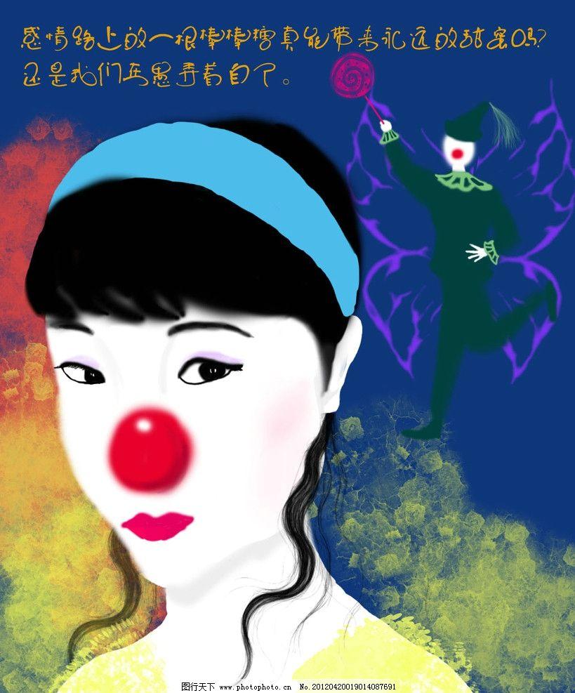 愚人节 情感篇 小丑 女孩 绘画书法 文化艺术 设计 150dpi jpg