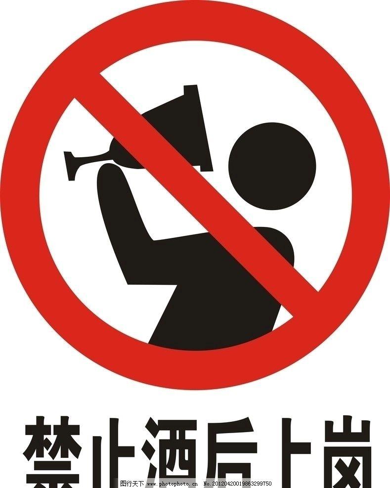 禁止标志-酒后 图片