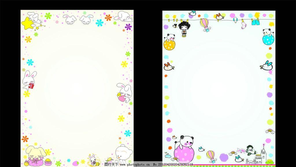 卡通可爱边框 卡通 可爱 相框 边框 彩色 兔子 幼儿园 底框 精美素材